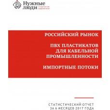 Кабельные ПВХ пластикаты - 1-е полугодие 2017 г. Импорт в РФ.