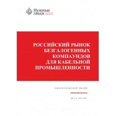 Российский рынок безгалогенных компаундов для кабельной промышленности за 2016-2019 гг.