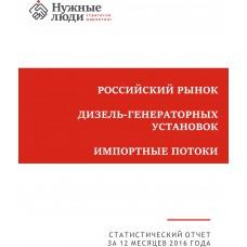 Дизель-генераторные установки - 2016 г. Импорт в РФ.