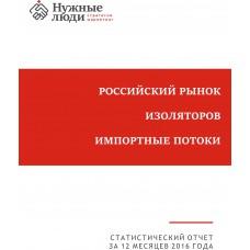 Изоляторы - 2016 год. Импорт в РФ