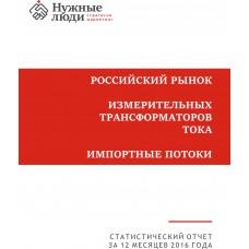 Измерительные трансформаторы тока - 2016 г. Импорт в РФ.