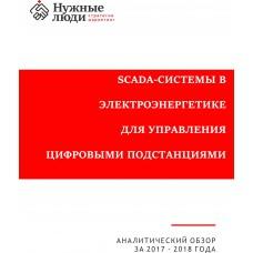 SCADA-системы в электроэнергетике для управления цифровыми подстанциями. Обзор.