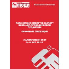 Российский импорт и экспорт кабельно-проводниковой продукции - январь-декабрь 2013 г. Основные тенденции.