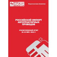 Автомобильные (автотракторные) провода - 2013 г. Импорт в РФ.