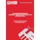 Линейно-подвесная арматура (ЛПА) для СИП - 2013 г. Импорт в РФ.