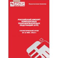 Комплектные трансформаторные подстанции (КТП) - 2013 г. Импорт в РФ.