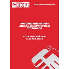 Дизель-генераторные установки - 2013 г. Импорт в РФ.