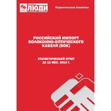 Волоконно-оптический кабель (ВОК) - 2013 г. Импорт в РФ.