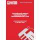 Изоляторы для высоковольтных ЛЭП - 2013 г. Импорт в РФ.
