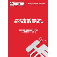 Оптическое волокно - 2013 г. Импорт в РФ.