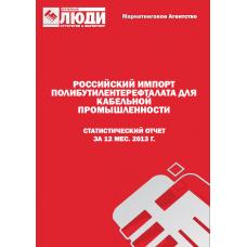 Полибутилентерефталат кабельный  - 2013 г. Импорт в РФ.