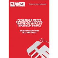 Полистирол и прочие полимеры стирола в первичных формах - 2013 г. Импорт в РФ.