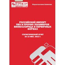 ПВХ и прочие полимеры винилхлорида - 2013 г. Импорт в РФ.