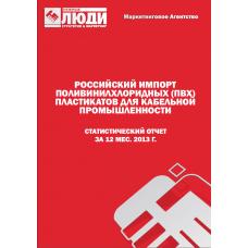 Кабельные ПВХ пластикаты - 2013 г. Импорт в РФ.