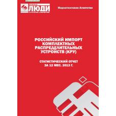 Комплектные распределительные устройства (КРУ) - 2013 г. Импорт в РФ.