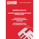 Российский рынок самонесущего изолированного провода (СИП) в 2006-2013 гг. Обзор.