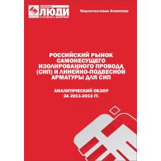 Российский рынок самонесущего изолированного провода (СИП) и линейно-подвесной арматуры для СИП в 2011-2013 гг. Обзор.