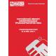 Измерительные трансформаторы тока - 2013 г. Импорт в РФ.