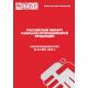 Кабели и провода - 2013 г. Импорт в РФ.