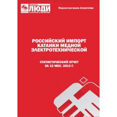 Катанка медная электротехническая - 2013 г. Импорт в РФ.
