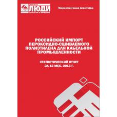 Пероксидно-сшиваемый кабельный полиэтилен - 2013 г. Импорт в РФ.