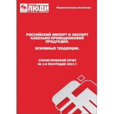 Российский импорт и экспорт кабельно-проводниковой продукции - 1-е полугодие 2013 г. Основные тенденции.