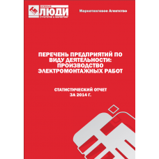Перечень предприятий по виду деятельности: Производство электромонтажных работ.