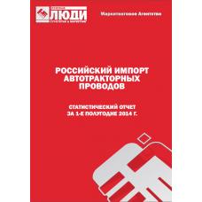 Автомобильные (автотракторные) провода - 1-е полугодие 2014 г. Экспорт из РФ.