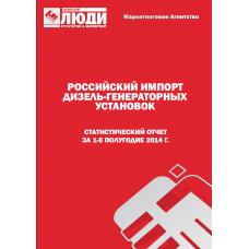 Дизель-генераторные установки - 1-е полугодие 2014 г. Импорт в РФ.