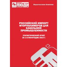 Фторполимеры кабельные  - 1-е полугодие 2014 г. Импорт в РФ.