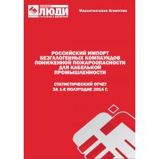 Безгалогенные компаунды пониженной пожароопасности для кабельной изоляции и оболочки - 1-е полугодие 2014 г. Импорт в РФ.