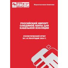 Слюдяная лента для изоляции кабелей - 1-е полугодие 2014 г. Импорт в РФ.