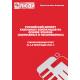 Кабельные компаунды на основе полиэтилена (сшиваемые и несшиваемые) - 1-е полугодие 2014 г. Импорт в РФ.