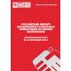 Несшиваемые кабельные компаунды на основе полиэтилена - 1-е полугодие 2014 г. Импорт в РФ.