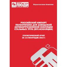 Полиэтилен для ВУС-изоляции стальных труб - 1-е полугодие 2014 г. Импорт в РФ.