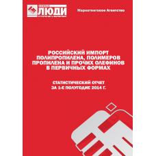 Полипропилен, полимеры пропилена и прочих олефинов в первичных формах - 1-е полугодие 2014 г. Импорт в РФ.