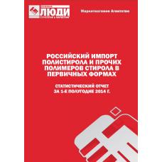 Полистирол и прочие полимеры стирола в первичных формах - 1-е полугодие 2014 г. Импорт в РФ.