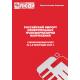 Измерительные трансформаторы напряжения - 1-е полугодие 2014 г. Импорт в РФ.