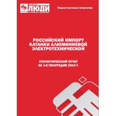 Катанка алюминиевая электротехническая - 1-е полугодие 2014 г. Импорт в РФ.