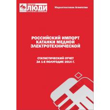 Катанка медная электротехническая - 1-е полугодие 2014 г. Импорт в РФ.