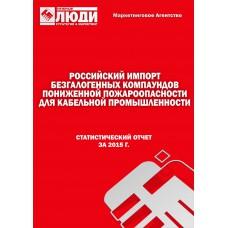 Безгалогенные компаунды пониженной пожароопасности для кабельной изоляции и оболочки - 2015 г. Импорт в РФ.