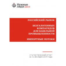 Безгалогенные компаунды для кабельной промышленности - 2019 г. Импорт в РФ.