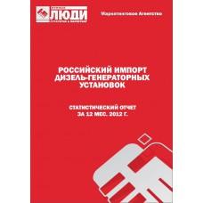 Дизель-генераторные установки - 2012 г. Импорт в РФ.