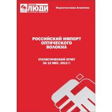 Оптическое волокно - 2012. Импорт в РФ.