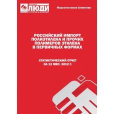 Полиэтилен и прочие полимеры этилена в первичных формах - 2012. Импорт в РФ.