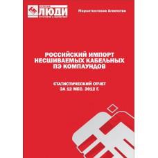 Несшиваемые кабельные ПЭ компаунды - 2012. Импорт в РФ.