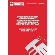 Полипропилен, полимеры пропилена и прочих олефинов в первичных формах - 2012. Импорт в РФ.