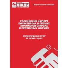Полистирол и прочие полимеры стирола в первичных формах - 2012. Импорт в РФ.
