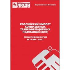 Комплектные трансформаторные подстанции (КТП) - 2012. Импорт в РФ.