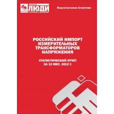 Измерительные трансформаторы напряжения - 2012 г. Импорт в РФ.